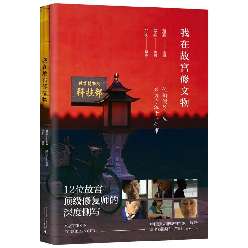 我在故宫修文物 文轩网正版图书