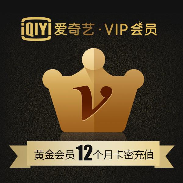 (电子卡密)爱奇艺VIP黄金套餐年卡请于2021.12.31前激活