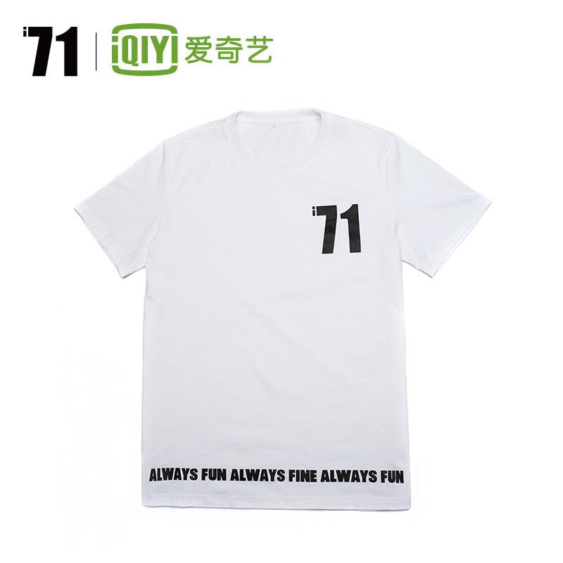 爱奇艺i71定制 宽松版圆领短袖黑白2色