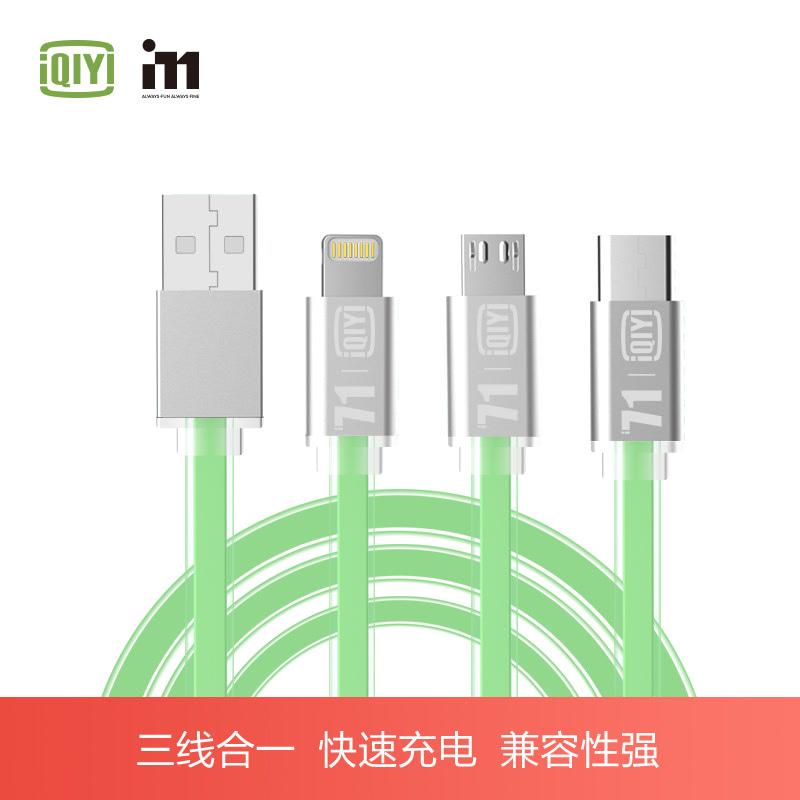 爱奇艺i71定制 充电线 一拖三数据线    适配各种机型 QY-808